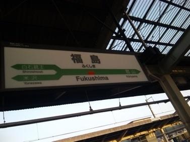 福島駅.jpg